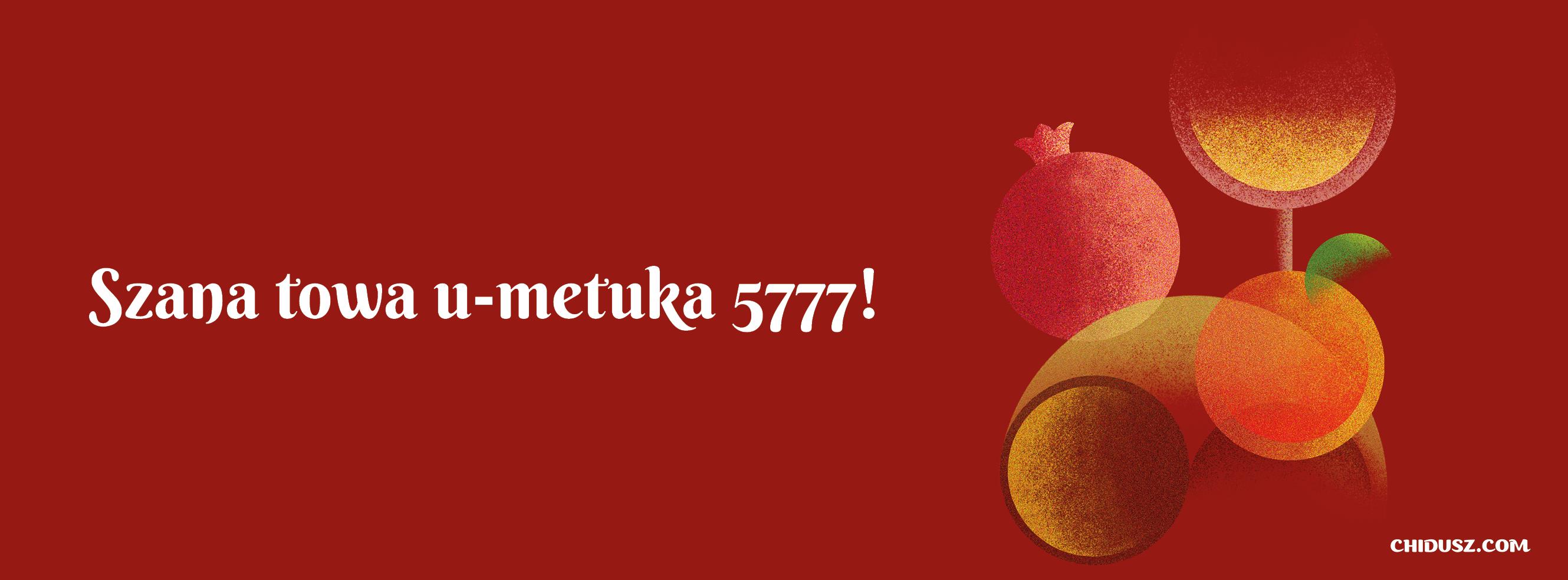 Szana towa u-metuka! Słodkiego i dobrego 5777 roku!