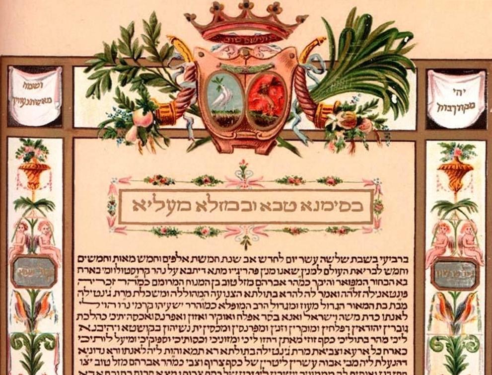 Fragment ketuby. Fot. Wikpedia