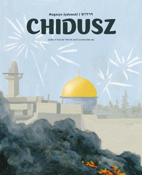 chidusz-magazyn-zydowski-izrael-palestyna-konflikt-izraelsko-palestynski-amos-oz-rozwiazanie-dwupanstwowe-prasa-zydowska-strefa-gazy